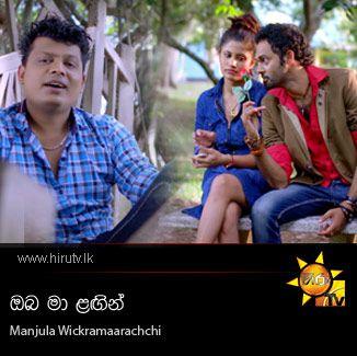 Oba Ma Lagin - Manjula Wickramaarachchi