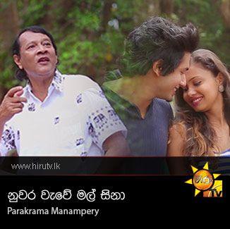 Nuwara Wewe Mal Sina - Parakrama Manampery