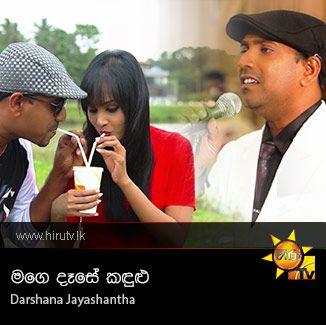 Mage Dase Kandulu - Darshana Jayashantha