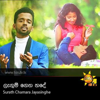 Lagum Gena Hade - Surath Chamara Jayasinghe