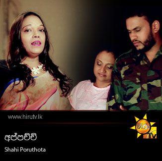 Appachchi - Shahi Poruthota