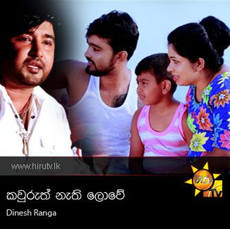 Kawuruth Nathi Lowe - Dinesh Ranga