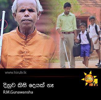 Dinuwa Kisi Deyak Ne - R.M.Gunawansha