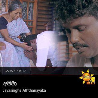 Amma - Jayasingha Aththanayaka