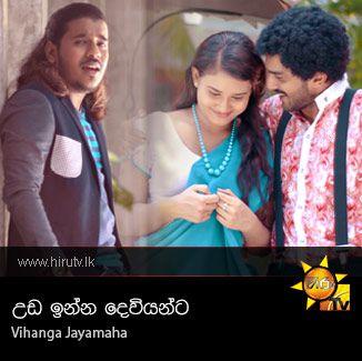 Uda Inna Deviyanta - Vihanga Jayamaha