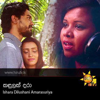 Kadulak Dara - Ishara Dilushani Amarasuriya