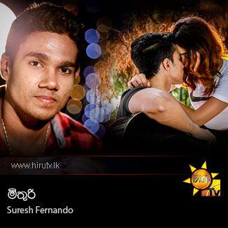 Mithuri - Suresh Fernando