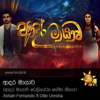 Adara Mayawa (Hiru TV Adara Mayawa Tele Drama Theme Song) - Ashan Fernando ft Dilki Uresha