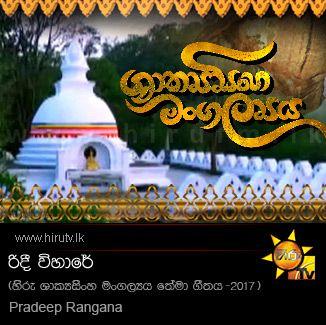 Ridee Vihare (Hiru Shakyasinghe Mangalyaya Theme Song - 2017) - Pradeep Rangana