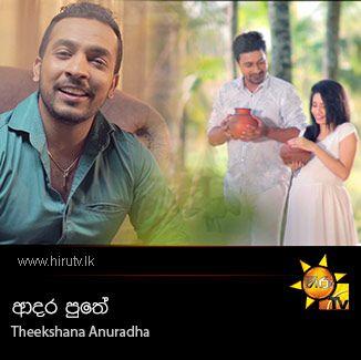 Adara Puthe - Theekshana Anuradha