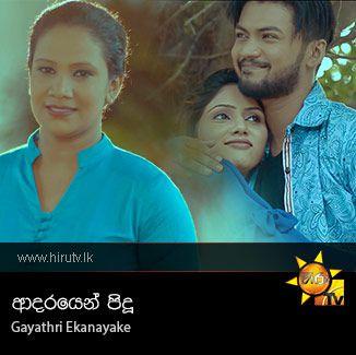 Adarayen Pidu - Gayathri Ekanayake
