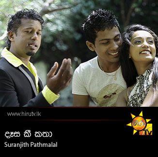 Dasa Kee Katha - Suranjith Pathmalal