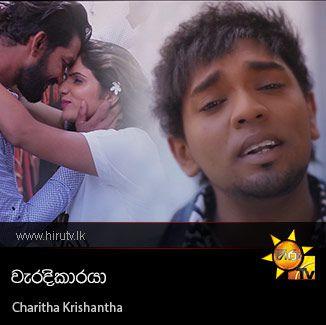 Waradikaraya - Charitha Krishantha