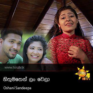 Hithumathen Lan wela - Oshani Sandeepa