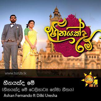 Heenayakda Me (Hiru TV Heenayakda Me Drama Theme Song) - Ashan Fernando ft Dilki Uresha