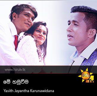 Me Hamuweema - Yasith Jayantha Karunawidana