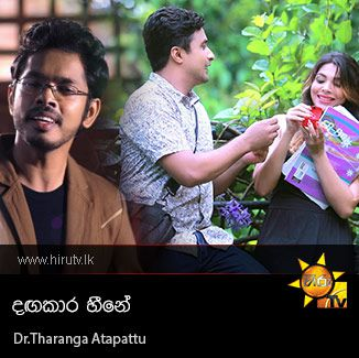 Dangakara Hine - Dr.Tharanga Atapattu