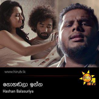 Nohadala Inna - Hashan Balasuriya