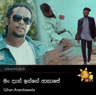 Man Dan Inne Akase - Gihan Arambawela