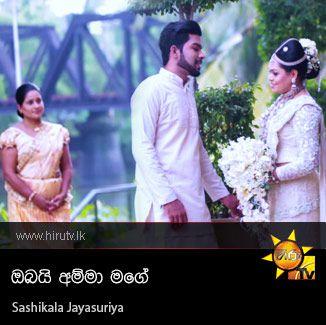 Obai Amma Mage - Sashikala Jayasuriya