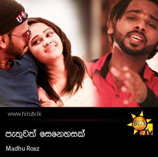 Pathuwath Senehasak - Madhu Roxz