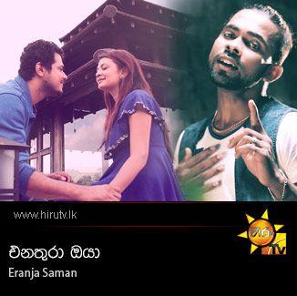 Enathura Oya - Eranja Saman