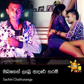 Obagen Labu Adare Tharam - Sachin Chathuranga
