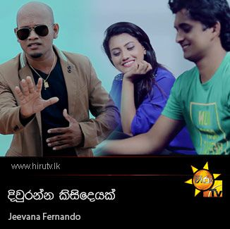 Diwranna Kisideyak - Jeevana Fernando