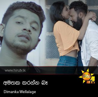 Amathaka karanna - Dimanka Wellalage