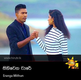 Sihiwena Ware - Eranga Mithun