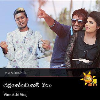 Piligannawanam Oya - Vimukthi Viraj