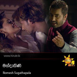 Mandhakini - Romesh Sugathapala
