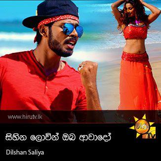 Sihina Lowin Oba Awado - Dilshan Saliya