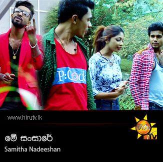 Me Sansare - Samitha Nadeeshan