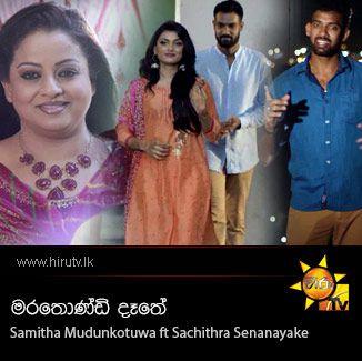Marathondi Dathe - Samitha Mudunkotuwa ft Sachithra Senanayake