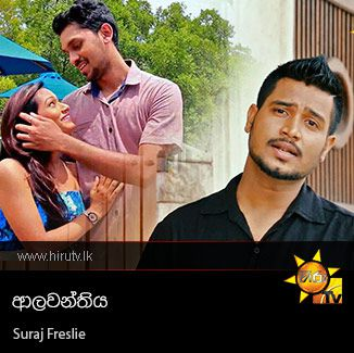 Alawanthiya - Suraj Freslie
