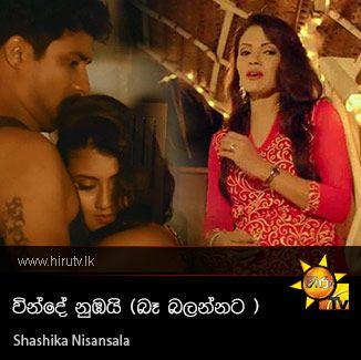 Vinde Nubai (Be Balannata) - Shashika Nisansala