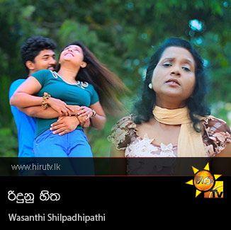 Ridunu Hitha - Wasanthi Shilpadhipathi