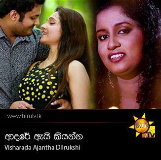 Adare Ai Kiyanna - Visharada Ajantha Dilrukshi
