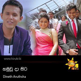Hamuwu Da Sita - Dineth Aruthsha