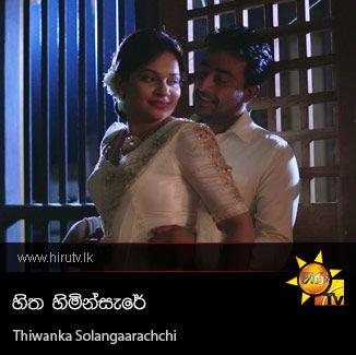 Hitha Himin Sare - Thiwanka Solangaarachchi