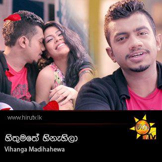 Hithumathe Hinehila - Vihanga Madihahewa
