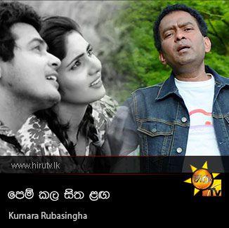 Pem Kala Sitha Langa - Kumara Rubasingha