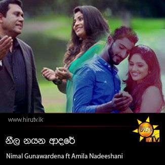 Neela Nayana Adare - Nimal Gunawardena ft Amila Nadeeshani