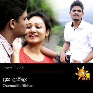 Duka Danila - Chamudith Dilshan
