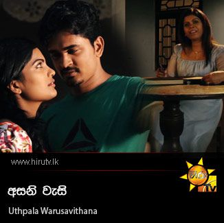 Asani Wasi - Uthpala Warusavithana