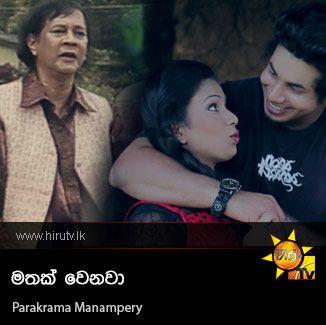 Mathak Wenawa - Parakrama Manampery