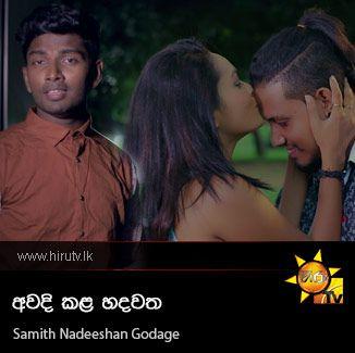 Awadi Kala Hadawatha - Samith Nadeeshan Godage