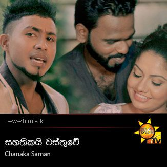 Sahathikai Wasthuwe - Chanaka Saman