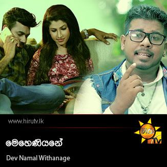 Meheniyane - Dev Namal Withanage